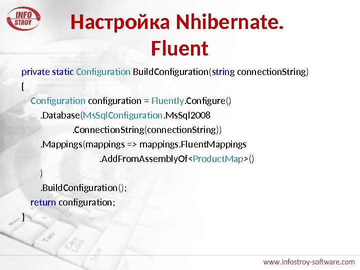 Настройка Nhibernate.  Fluent private  static  Configuration Build. Configuration( string connection. String) { Configuration