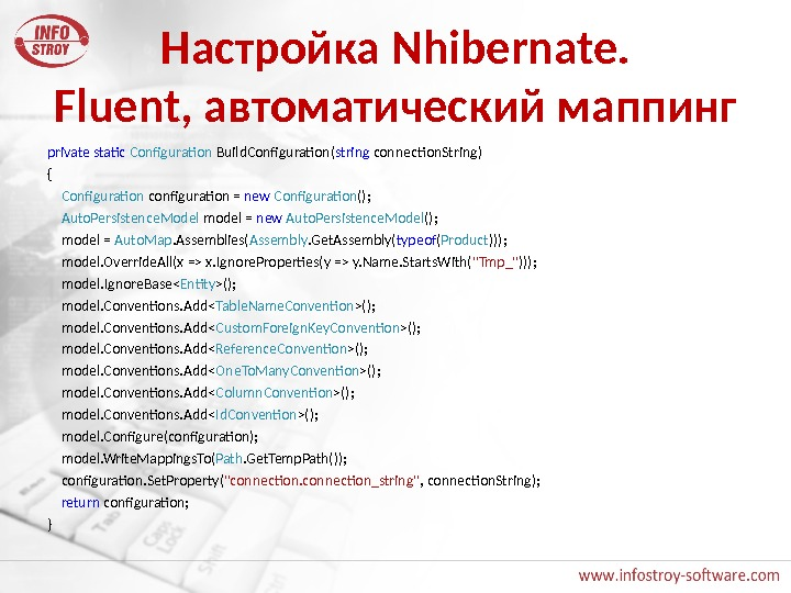 Настройка Nhibernate. Fluent , автоматический маппинг private  static  Configuration Build. Configuration( string connection. String)