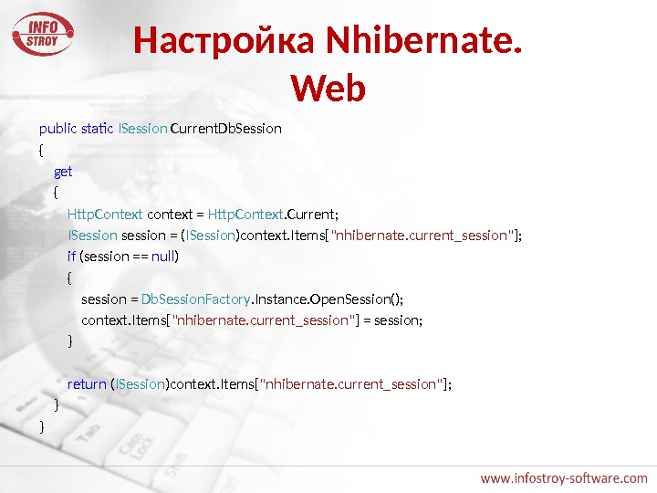 Настройка Nhibernate. Web public  static  ISession Current. Db. Session { get {