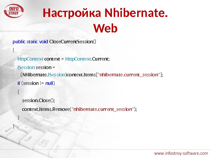 Настройка Nhibernate. Web public  static  void Close. Current. Session() { Http. Context context =