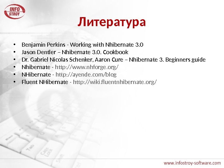 Литература • Benjamin Perkins - Working with Nhibernate 3. 0 • Jason Dentler – Nhibernate 3.