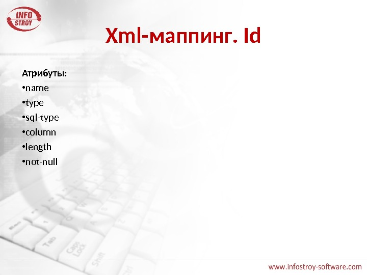Xml- маппинг. Id Атрибуты:  • name • type • sql-type • column • length •