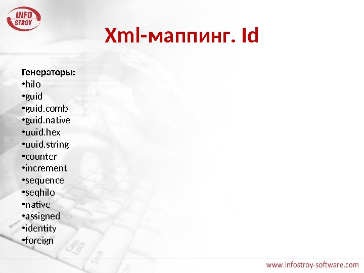 Xml- маппинг. Id Генераторы:  • hilo • guid. comb • guid. native • uuid. hex