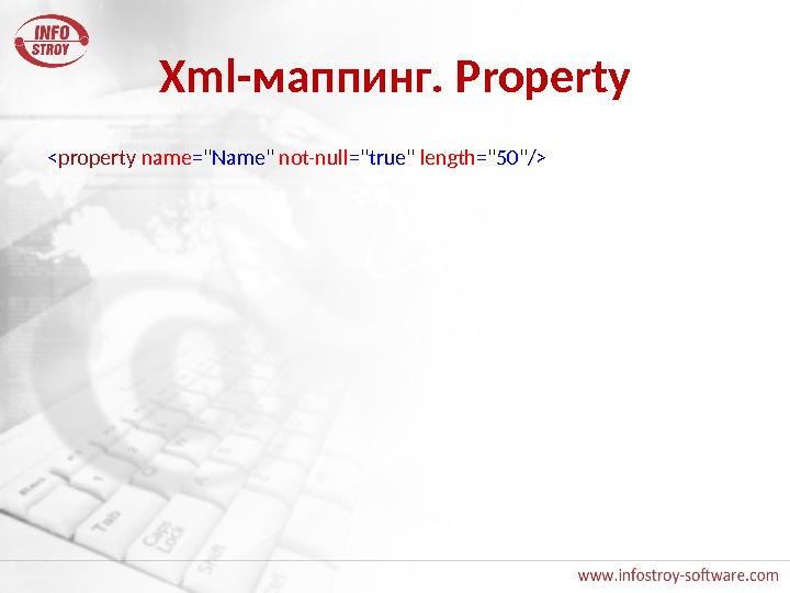 Xml- маппинг. Property  property  name =  Name   not-null =  true