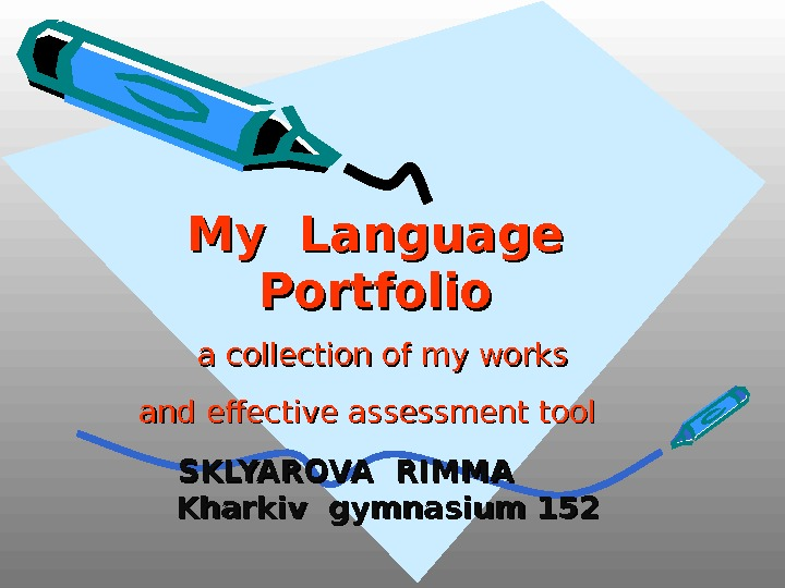 My Language Portfolio  a collection of my works and effective assessment tool  SKLYAROVA RIMMA