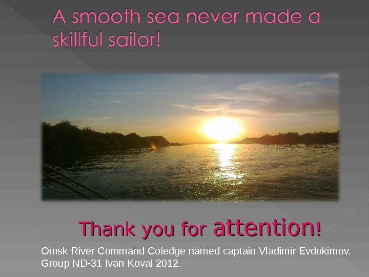 Omsk River Command Coledge named captain Vladimir Evdokimov.  Group ND-31 Ivan Koval 2012. Thank you