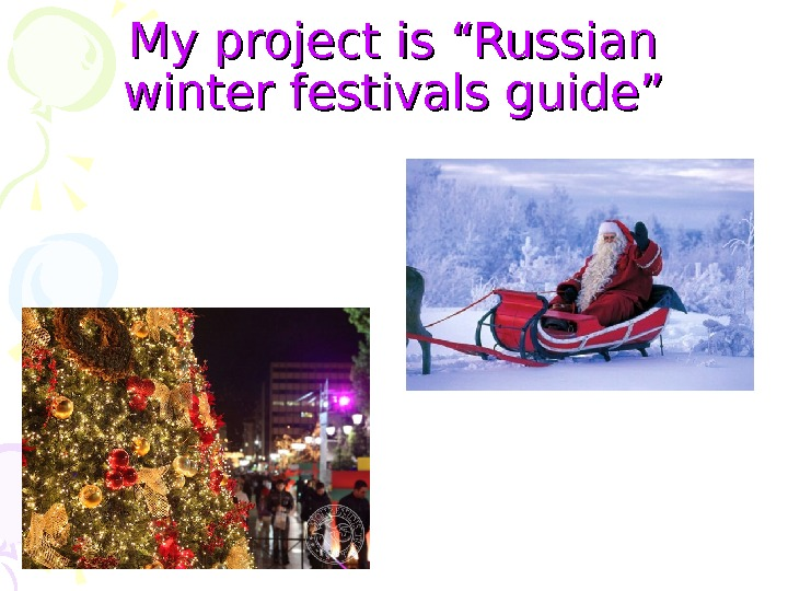 "ММ y project is ""Russian winter festivals guide"""