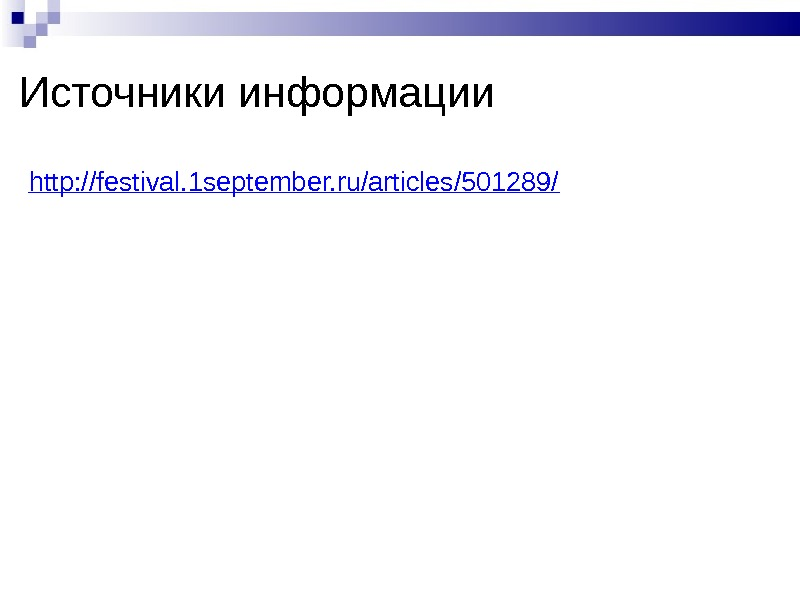 Источники информации http: //festival. 1 september. ru/articles/501289/