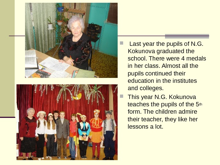 Last year the pupils of N. G.  Kokunova graduated the school. There were 4