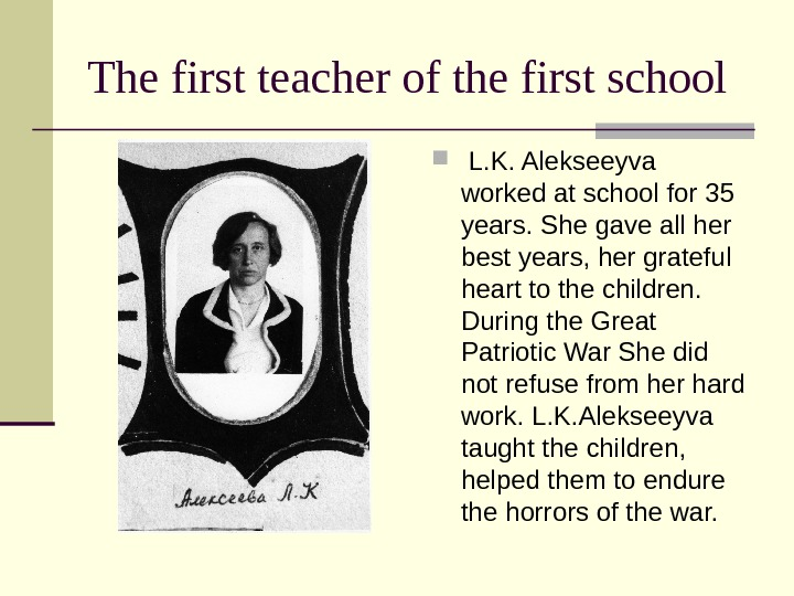 The first teacher of the first school  L. K. Alekseeyva worked at school