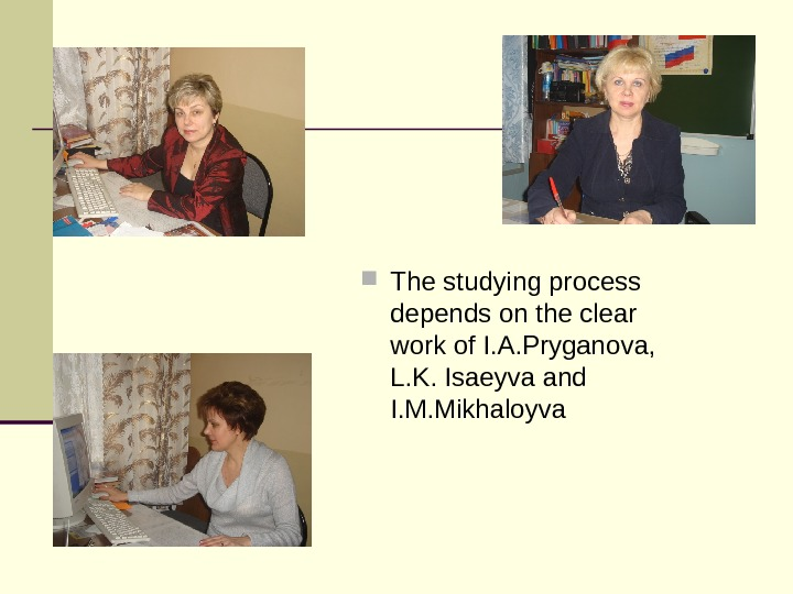 The studying process depends on the clear work of I. A. Pryganova,  L.