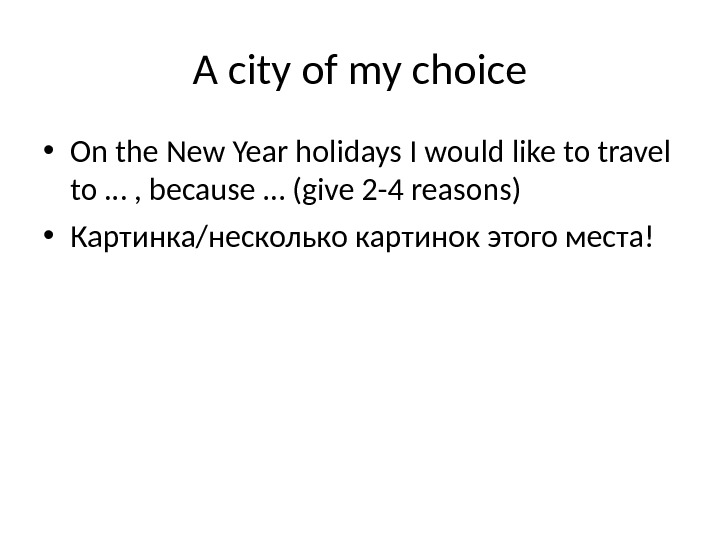 A city of my choice • On the New Year holidays I would like to travel
