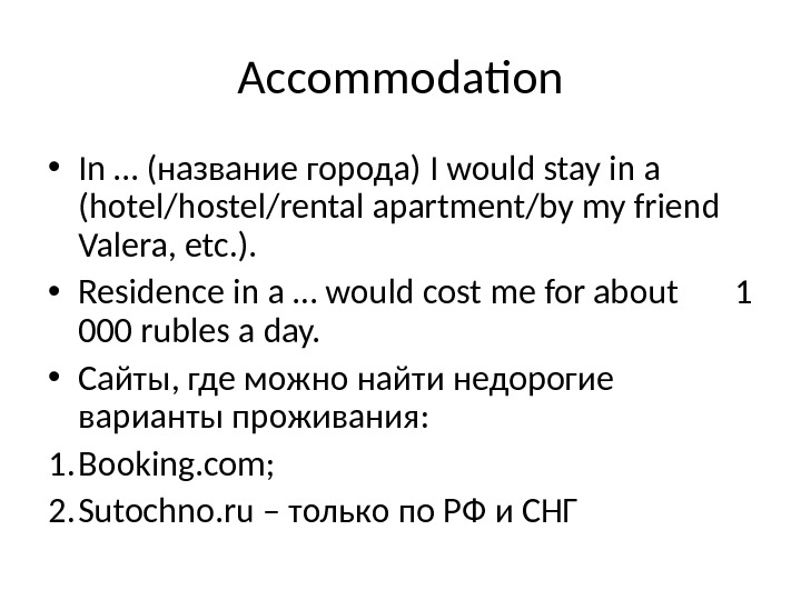 Accommodation • In … (название города) I would stay in a (hotel/hostel/rental apartment/by my friend Valera,