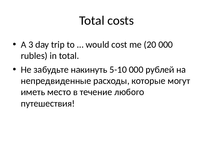 Total costs • A 3 day trip to … would cost me (20 000 rubles) in