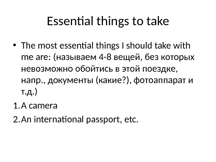 Essential things to take • The most essential things I should take with me are: