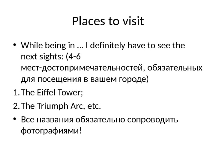Places to visit • While being in … I definitely have to see the next sights: