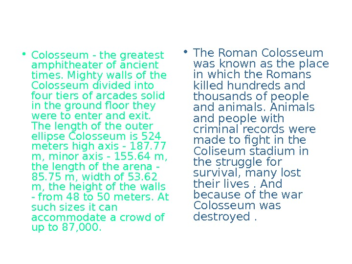 • Colosseum - the greatest amphitheater of ancient times. Mighty walls of the Colosseum divided