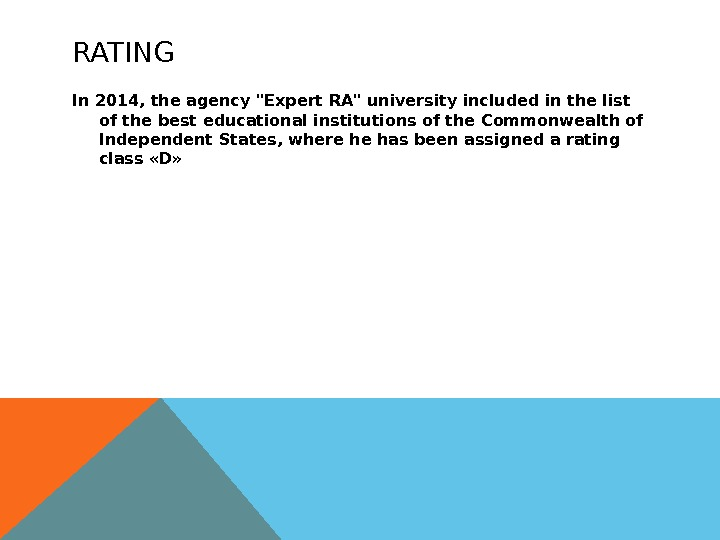 RATING In 2014, the agency Expert RA university included in the list of the best educational