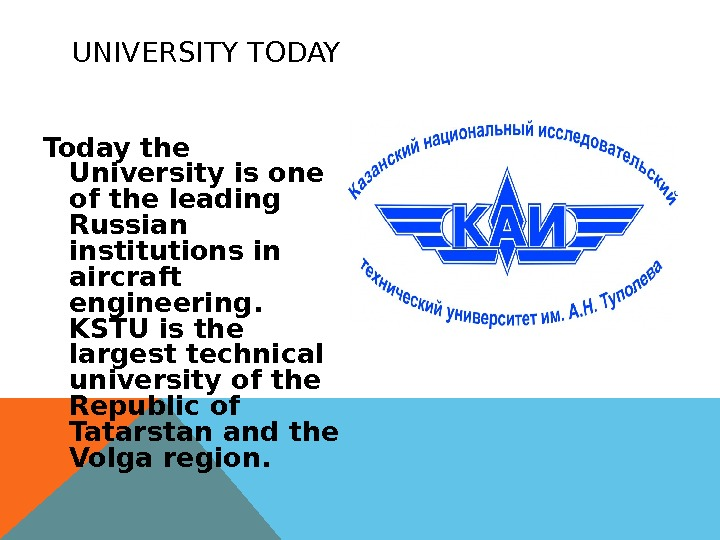 UNIVERSITY TODAY Today the University is one of the leading Russian institutions in aircraft engineering.