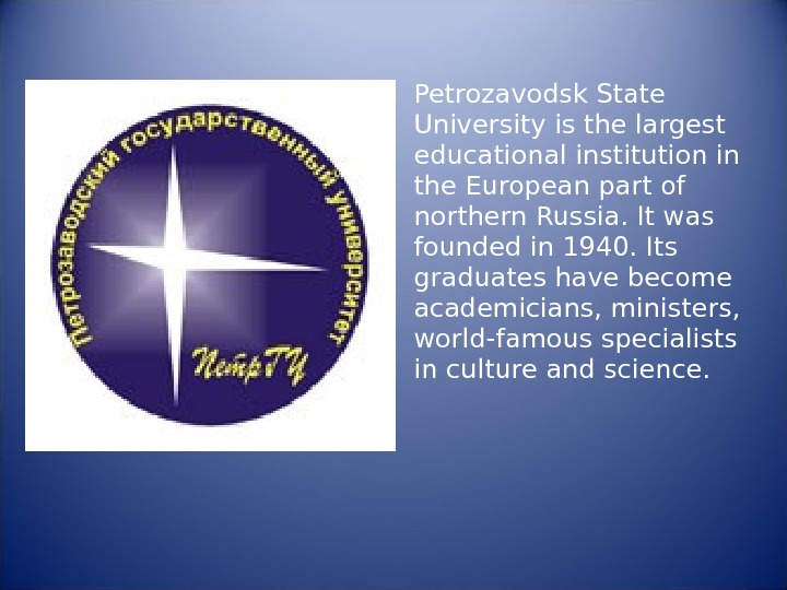 Petrozavodsk State University is the largest educational institution in the European part of northern Russia. It