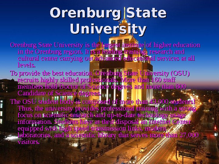 Orenburg State University is the largest institute of higher education in the Orenburg region.