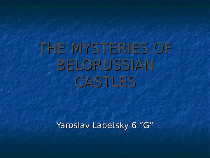 "THE MYSTERIES OF BELORUSSIAN CASTLES Yaroslav Labetsky 6 ""G"""