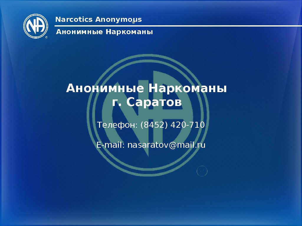 Narcotics Anonymous ® Анонимные Наркоманы г. Саратов Телефон: (8452) 420 -710 E-mail: nasaratov@mail. ru