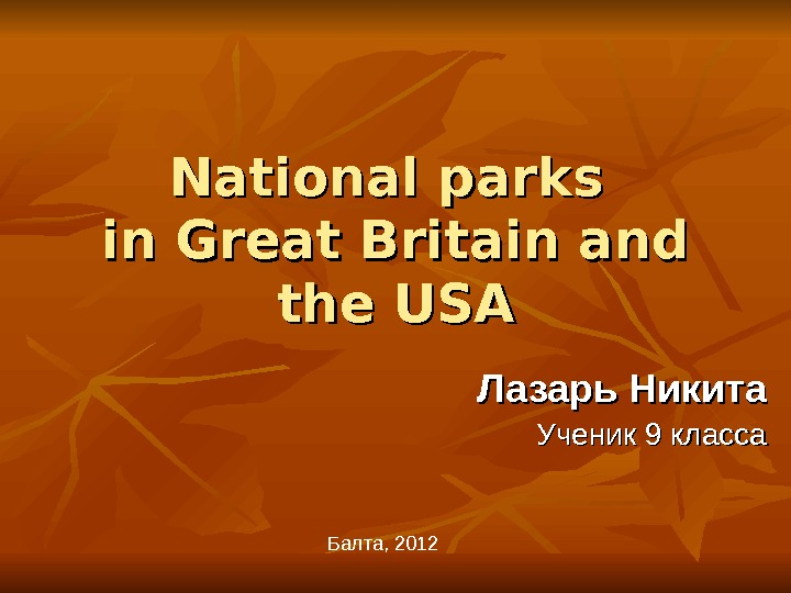 National parks in Great Britain and the USA Лазарь Никита Ученик 9 класса Балта, 20 12