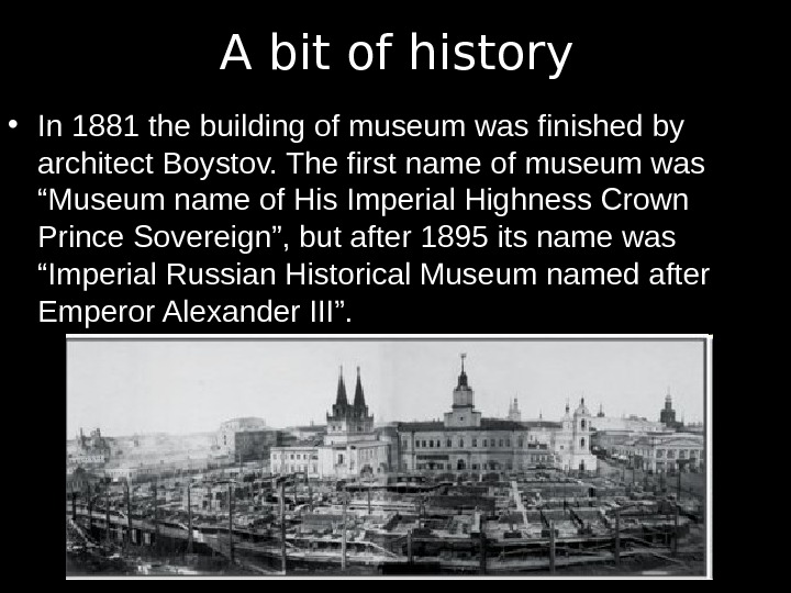 • In 1881 the building of museum was finished by architect Boystov. The first