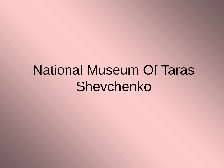 National Museum Of Taras Shevchenko