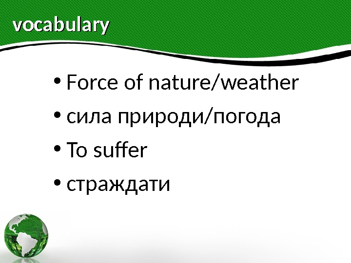 vocabulary • Force of nature/weather • сила природи/погода • To suffer • страждати