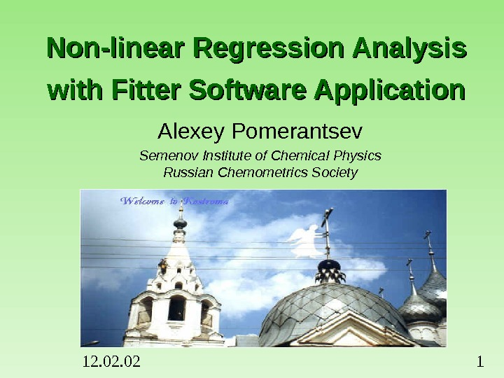 12. 02 1 Non-linear Regression Analysis with Fitter Software Application Alexey Pomerantsev Semenov Institute of Chemical