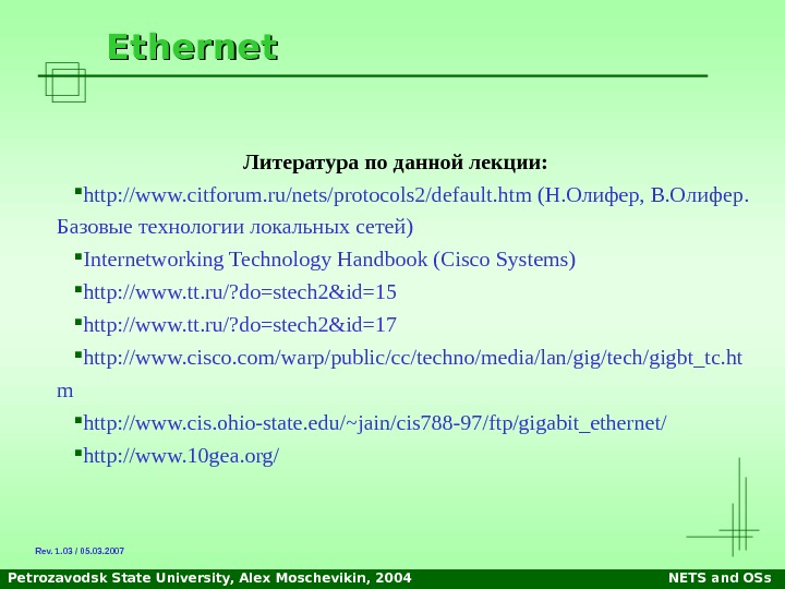 Petrozavodsk State University, Alex Moschevikin, 2004 NETS and OSs. Ethernet Литература по данной лекции:  http: