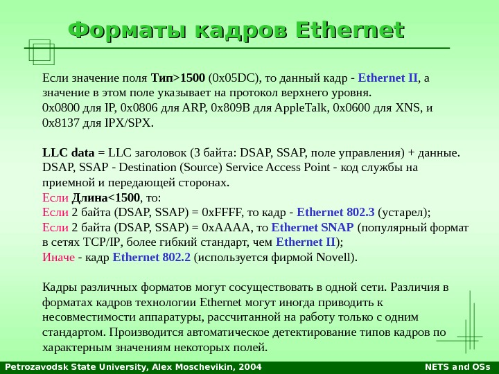 Petrozavodsk State University, Alex Moschevikin, 2004 NETS and OSs. Форматы кадров Ethernet Если значение поля Тип