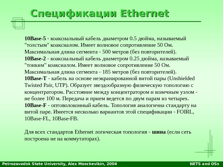 Petrozavodsk State University, Alex Moschevikin, 2004 NETS and OSs. Спецификации Ethernet 10 Base-5 - коаксиальный кабель