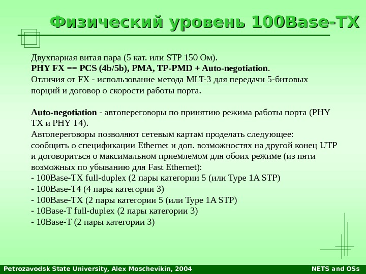 Petrozavodsk State University, Alex Moschevikin, 2004 NETS and OSs. Физический уровень 100 Base- TT XX Двухпарная