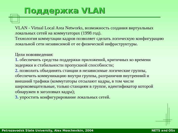 Petrozavodsk State University, Alex Moschevikin, 2004 NETS and OSs. Поддержка VLAN - Virtual Local Area Networks,