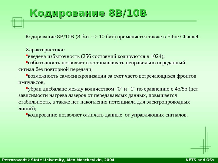 Petrozavodsk State University, Alex Moschevikin, 2004 NETS and OSs. Кодирование 8 B/10 B (8 бит --