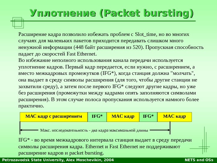 Petrozavodsk State University, Alex Moschevikin, 2004 NETS and OSs. Уплотнение ( Packet bursting )) Расширение кадра