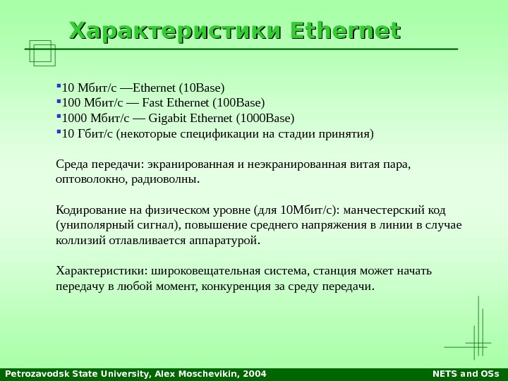 Petrozavodsk State University, Alex Moschevikin, 2004 NETS and OSs. Характеристики Ethernet 10 Мбит/с —Ethernet ( 10
