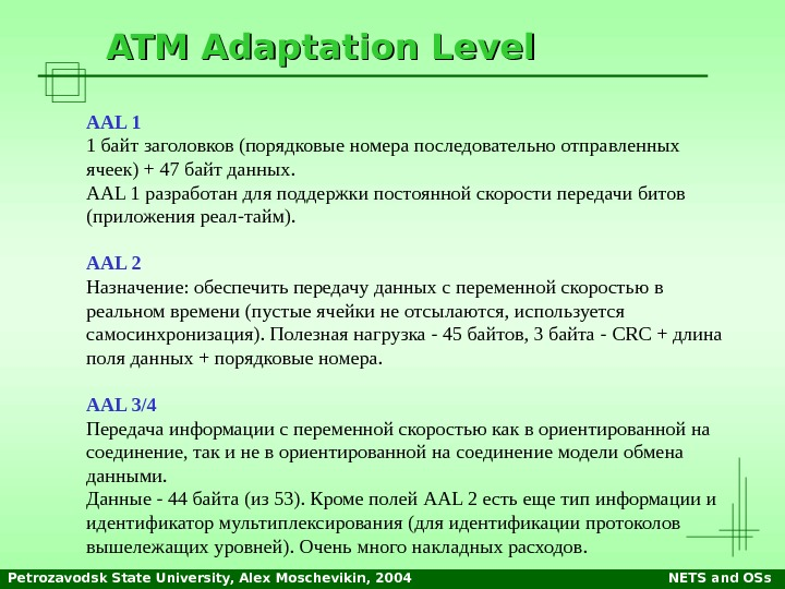 Petrozavodsk State University, Alex Moschevikin, 2004 NETS and OSs. ATM Adaptation Level AAL 1 1 байт