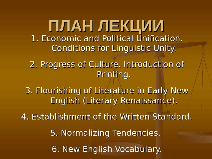 ПЛАН ЛЕКЦИИ 1. 1.  Economic and Political Unification.  Conditions for Linguistic Unity.