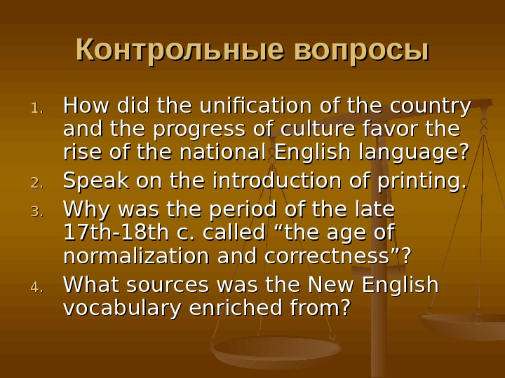 Контрольные вопросы 1. 1. How did the unification of the country and the progress
