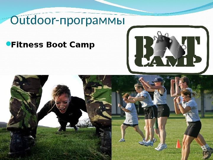 Outdoor- программы Fitness Boot Camp