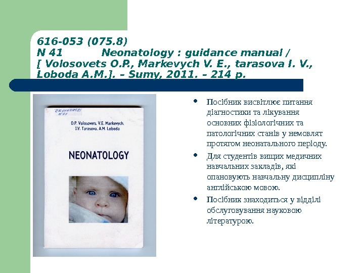 616 -053 (075. 8) N 41  Neonatology : guidance manual / [ Volosovets O. P.