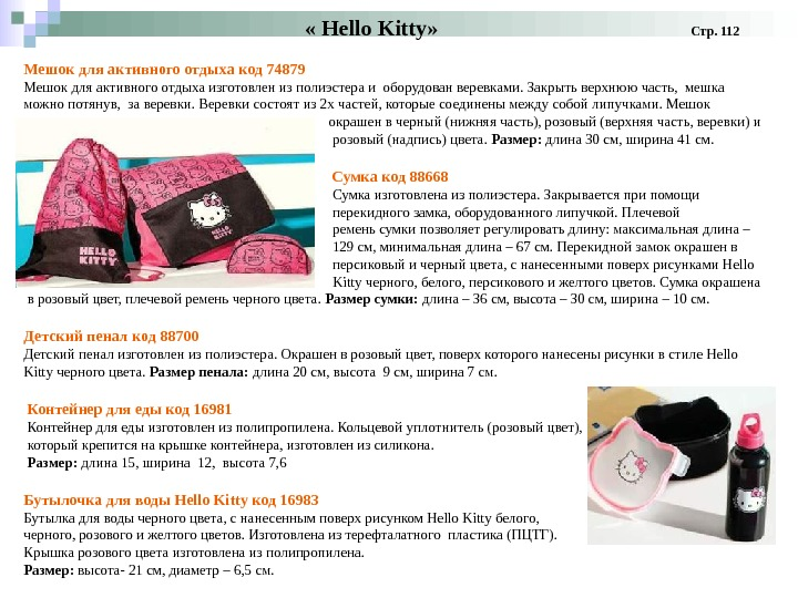 « Hello Kitty »       Стр. 112