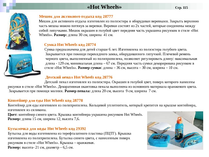« Hot Wheels »   Стр. 115