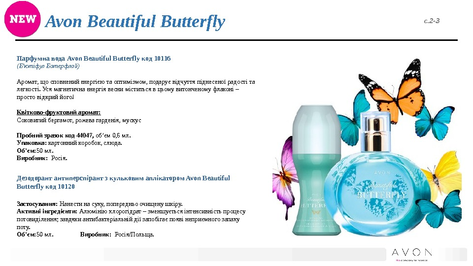 с. 2 -3 Avon Beautiful Butterfly Парфумна вода Avon Beautiful Butterfly код 10116 ( Б '
