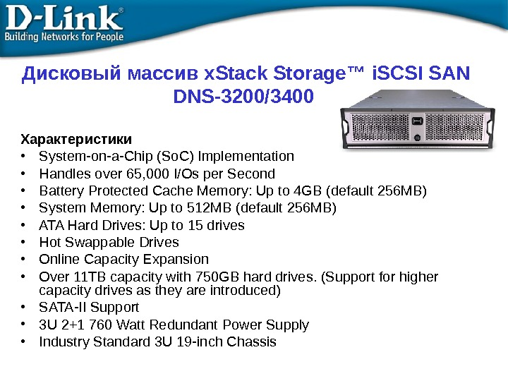 Дисковый массив x. Stack Storage™ i. SCSI SAN DNS-3200/3400  Характеристики • System-on-a-Chip (So. C) Implementation