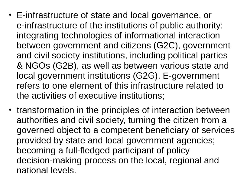 • E-infrastructure of state and local governance, or e-infrastructure of the institutions of public